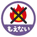 カミソリ替刃は「燃えないゴミ」